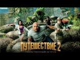 Путешествие 2: Таинственный остров / Journey 2: The Mysterious Island 2012 кино фильм