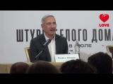 Роланд Эммерих представил фильм «Штурм Белого дома»